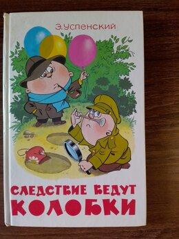 Детская литература - Э.Успенский ,, Следствие ведут Колобки,,., 0