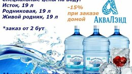 """Общественное питание - ООО """"АкваЛэнд"""": доставка воды на дом и в офис.…, 0"""