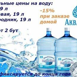 """Общественное питание - ООО """"АкваЛэнд"""": доставка воды на дом и в офис. Кулеры и помпы., 0"""