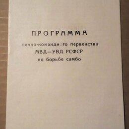 Спортивные карточки и программки - Программа лично-командного первенства МВД-УВД РСФСР по борьбе САМБО 1971 г, 0