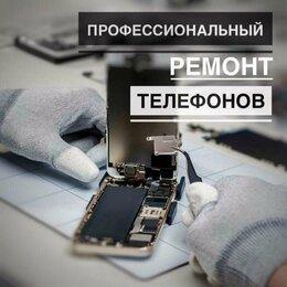 Ремонт и монтаж товаров - Ремонт телефонов, 0