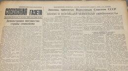 Журналы и газеты - Газета 1939 г. ВМВ Германия Польша бои Англия…, 0