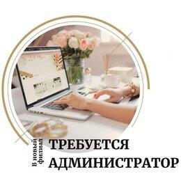 Администраторы - Региональный администратор ( удаленно), 0