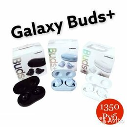 Наушники и Bluetooth-гарнитуры - Гарнитура Galaxy Buds+, Bluetooth, вкладыши, 0