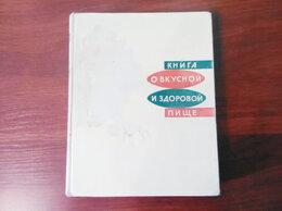 Антикварные книги - Книга о вкусной и здоровой пище. СССР, 1965 год., 0