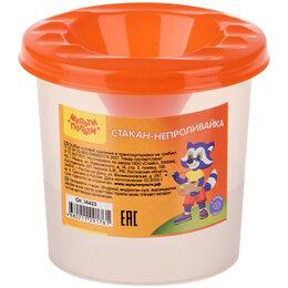 Бокалы и стаканы - Стакан-непроливайка Мульти-Пульти, оранжевый, 0