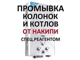 Ремонт и монтаж товаров - Промывка теплообменников., 0