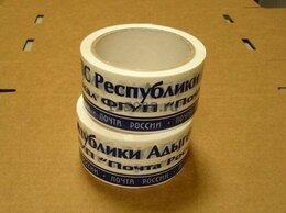 Упаковочные материалы - Скотч Почта России УФПС Республики Адыгея , 0