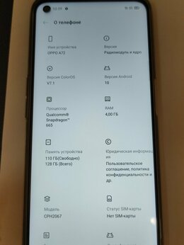 Мобильные телефоны - Oppo A72, 0