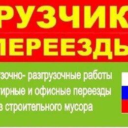Курьеры и грузоперевозки - Услуги грузчиков в Красноярске, 0