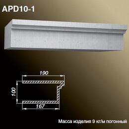 Подоконники - Фасадный подоконник APD10-1, 0