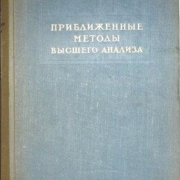 Наука и образование - Приближённые методы высшего анализа (Канторович Л.В., Крылов В.И.), 0