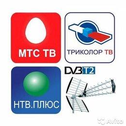 Спутниковое телевидение - Установка Обмен Настройка Ресивер Триколор НТВ…, 0