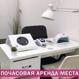 Мастер - Аренда кабинета / стола / места мастеру маникюра, 0