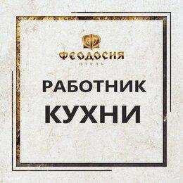 Обслуживающий персонал - РАБОТНИК КУХНИ, 0