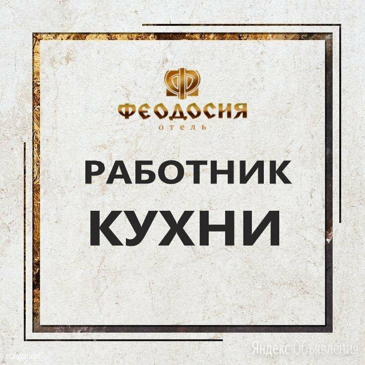 РАБОТНИК КУХНИ - Обслуживающий персонал, фото 0