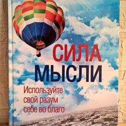 Астрология, магия, эзотерика - Книга: Сила мысли. Алена Краснова., 0