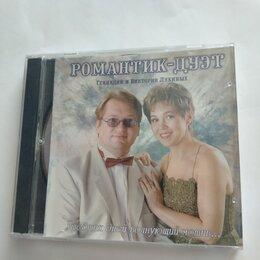 """Музыкальные CD и аудиокассеты - CD """" Романтик -дуэт"""", 0"""