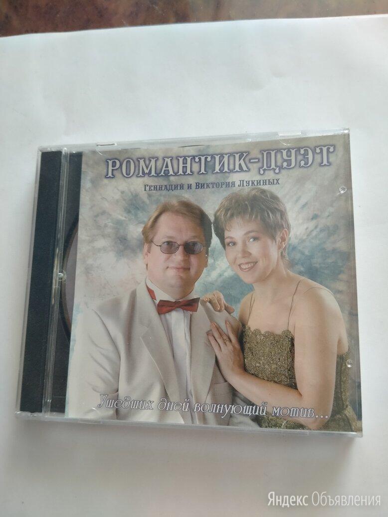 """CD """" Романтик -дуэт"""" по цене 50₽ - Музыкальные CD и аудиокассеты, фото 0"""