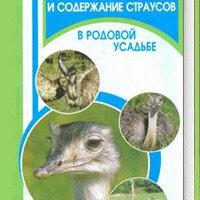 """Прочее - Книга """"Разведение и содержание страусов"""", 0"""