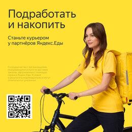 Курьер - Курьер партнера сервиса Яндекс.Еда , 0