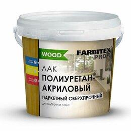 Лаки - Лак паркет 0,9 л. полиуретанакриловый глянц FARBITEX ПРОФИ Good for wood/6, 0