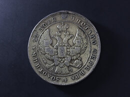 Монеты - Рубли 1842 и 1899 оригиналы, 0