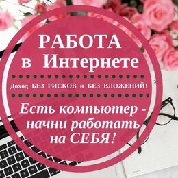 Операторы - Оператор ПК, 0