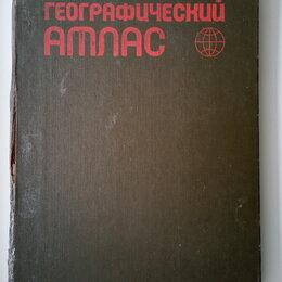 Словари, справочники, энциклопедии - Географический атлас, 0