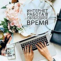 Делопроизводители - Подработка,дополнительный доход в компании Орифлейм, 0
