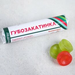 """Подарочные наборы - Подарок на любой праздник """"Губозакатинка"""", 0"""