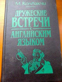 Наука и образование - Англий язык.   Учебник., 0