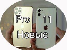 Мобильные телефоны - Айфон 11/11Pro РСТ НОВЫЕ, 0