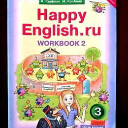 Наука и образование - Happy English 3 - workbook (рабочая тетрадь), 0