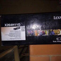Аксессуары и запчасти для оргтехники - Оригинальные картриджи Lexmark и Xerox , 0