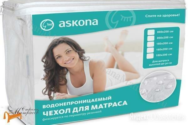 Чехол на матрас Аскона по цене 1430₽ - Наматрасники и чехлы для матрасов, фото 0