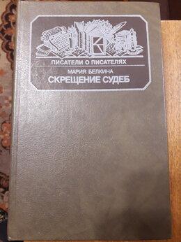 Наука и образование - О М. И. Цветаевой, 0