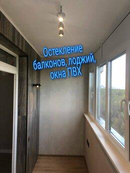 Архитектура, строительство и ремонт - Остекление балконов, лоджий, окна ПВХ , 0