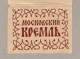 Открытки - Открытки СССР. Москва. Московский Кремль, 1958,…, 0
