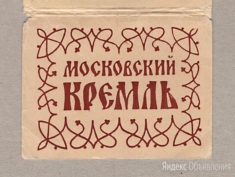 Открытки СССР. Москва. Московский Кремль, 1958, набор, 16 шт, 95х75 мм по цене 599₽ - Открытки, фото 0