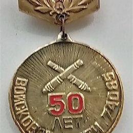 Военные вещи - Знак 50 лет войсковой части 74085, 0