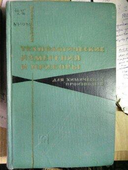 Техническая литература - Технические измерения и приборы для химических…, 0