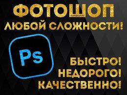 Фото и видеоуслуги - Фотошоп / фотомонтаж / ретушь / дизайн, 0