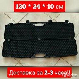 Кейсы и чехлы - Кейс для оружия чехол для ружья новый 120 см пластиковый защитный, 0