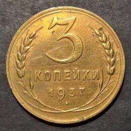 Монеты - 3 копейки 1937 г широкая гаста редкая разновидность Федорин Ф-44, 0