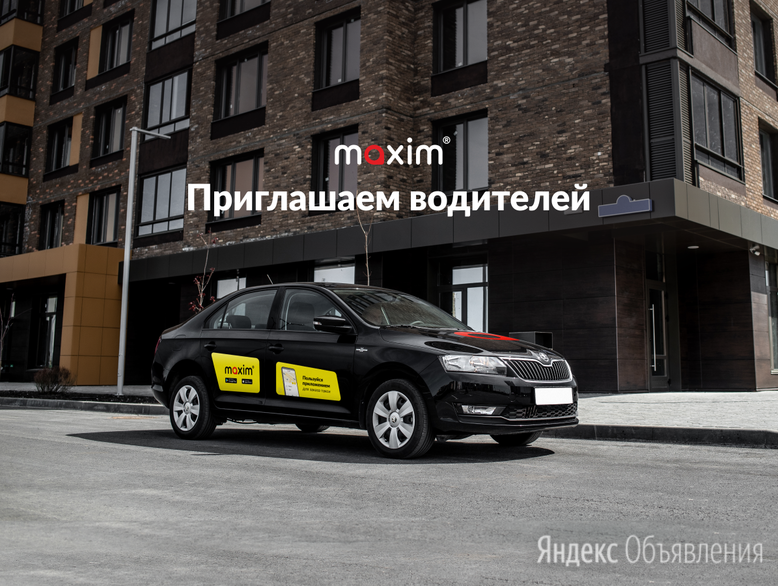 Водитель такси - Водители, фото 0