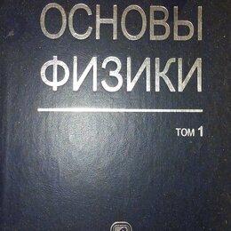 Учебные пособия - Б.Яворский-Основы физики, 0