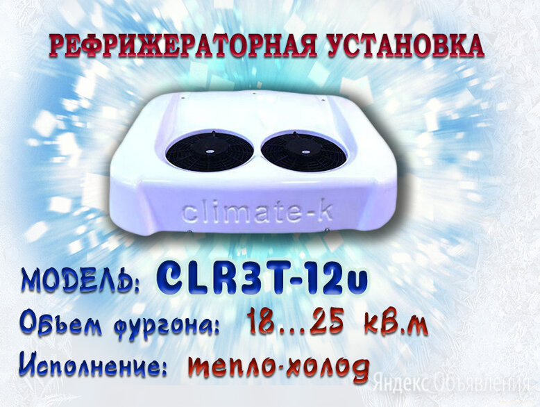 Установка рефрижераторная Climate-K CLR3T-12v по цене 229900₽ - Прочее, фото 0