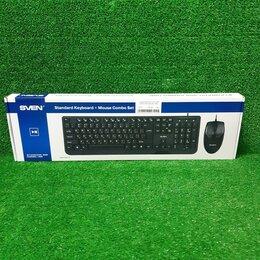 Клавиатуры - Keyboard SVEN Standard 300 Combo USB черный Набор клавиатура+мышь, 0