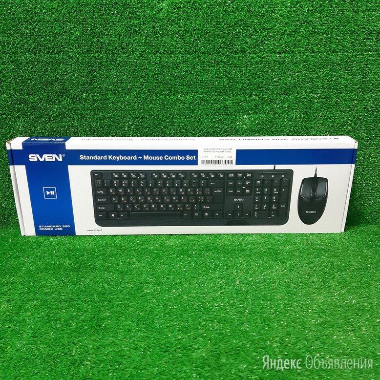 Keyboard SVEN Standard 300 Combo USB черный Набор клавиатура+мышь по цене 990₽ - Клавиатуры, фото 0